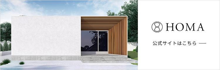 デザイン住宅ならHOMA(ホーマ)