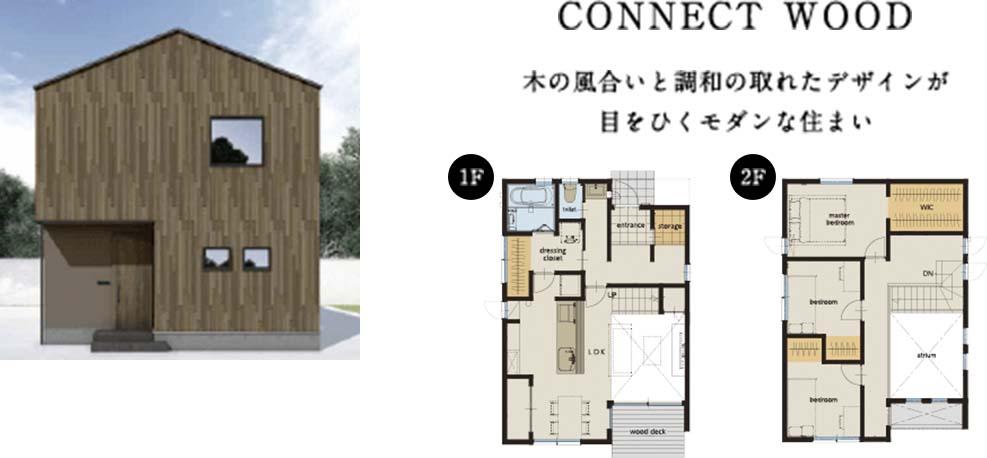 CONNECT WOOD 木の風合いと調和の取れたデザインが目をひくモダンな住まい